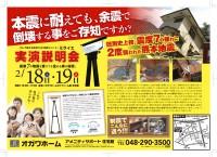 pdf_2-18実演説明会表
