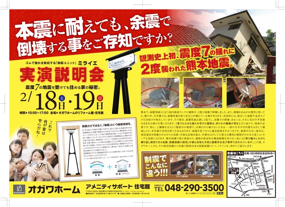 「制震ユニット」実演説明会